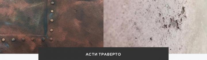 АСТИ ТРАВЕРТО