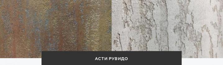 АСТИ РУВИДО