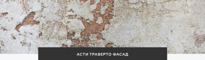 АСТИ ТРАВЕРТО ФАСАД