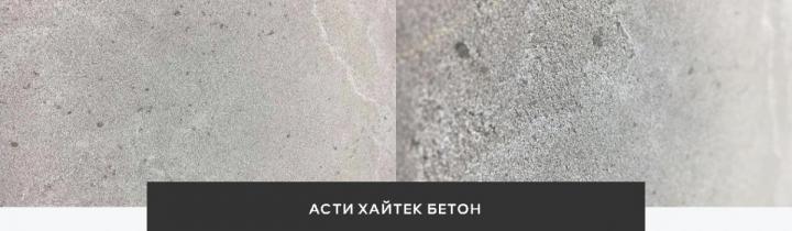 АСТИ ХАЙТЕК БЕТОН